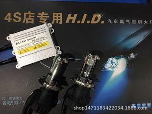 工厂直出改装车灯氙气灯安定器HID灯安定器汽车改装氙气大灯套装