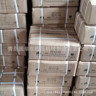 厂家批发J53-400T摩擦块 压力机摩擦块 摩擦片摩擦块 欢迎订购