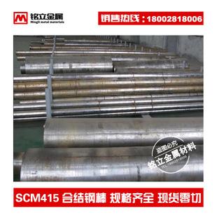 供应SCM415低合金耐热钢棒耐磨调质圆棒材JIS合结钢棒料实心圆钢