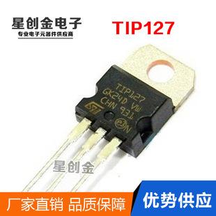 供应全三极管 TIP127 达林顿功率晶体管 全新原装ST TO-220
