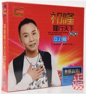 祁隆中文dj版正版汽车载3碟cd歌曲音乐家用光盘批发混批音像制品