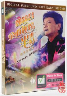 郑锦昌演唱会正版家用汽车载歌曲音乐光盘2dvd碟片混批发音像制品
