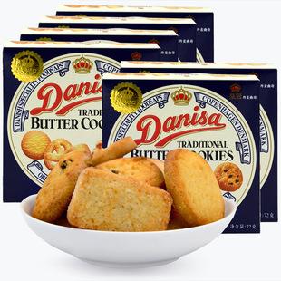 印尼进口 皇冠曲奇饼干 72g