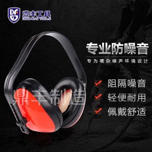 防噪音耳罩 专业隔音耳罩 工作学习睡眠 折叠式射击防音耳罩