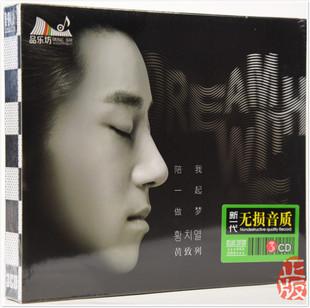 黄致列新歌正版家用汽车载音乐歌曲光盘3碟cd碟片混批发音像制品