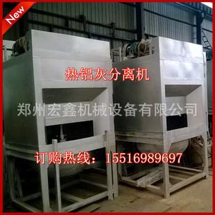 【铝灰分离机】高回收率铝灰炒灰机 铝灰处理成套设备(炒灰机)