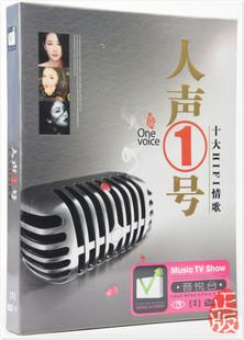 人声1号发烧HiFi情歌正版家用汽车载音乐2dvd碟片混批发音像制品