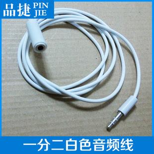 厂家出售 品捷一分二白色音频线 1米白色圆线音频线