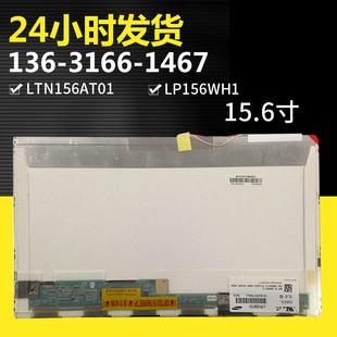 LTN156AT01 LP156WH1(TL)(C1)笔记本屏幕 15寸液晶屏