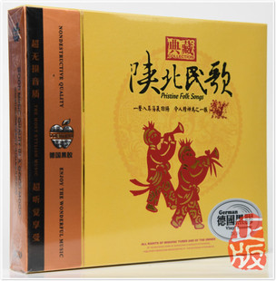 陕北民歌典藏正版汽车载3碟cd音乐家用歌曲光盘批发混批音像制品
