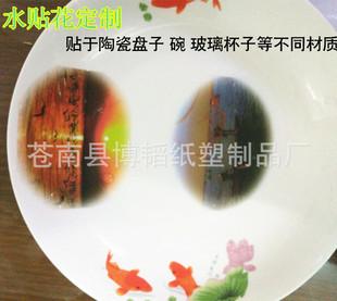 促销订制水转印贴压感贴定做陶瓷贴塑料转餐具logo订做图案