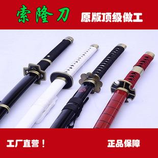 海贼王cosplay动漫 索隆三把刀流和道一文字厂家直销可代发未开刃
