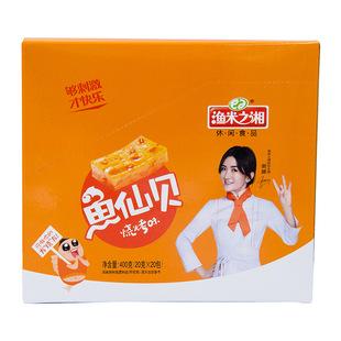 рыба ю метров в провинции хунань мне 20 г (новые и старые упаковки случайных доставки) барбекю вкус 20g*20 пакет