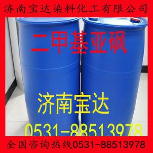поставки высококачественных Диметилсульфоксид прямых производителей Диметилсульфоксид роль