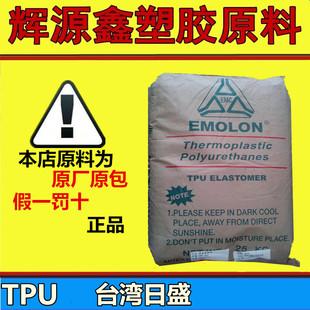 TPU/ Тайвань стоит /BTH-85A