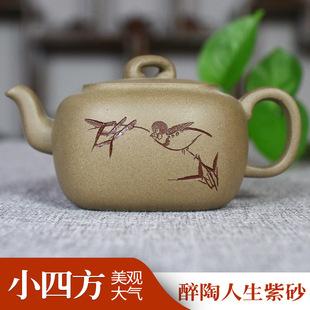 宜兴紫砂壶名家全纯手工原矿段泥小四方壶家用泡茶茶具 礼品定制