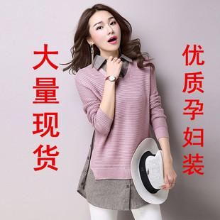 6080#秋冬韩版假两件孕妇中长款拼色毛衣宽松孕妇针织打底衫