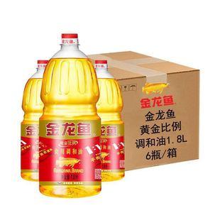 Jinlong рыбы золотой пропорции 1.8l одной бутылки растительного масла