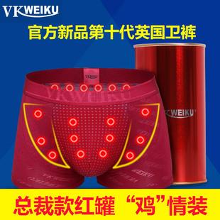 VKWEIKU英国卫裤第十代红罐莫代尔平角裤男士内裤微商爆款批代发