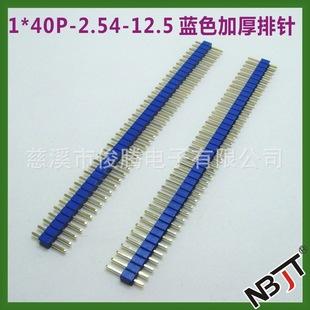 2.54MM间距蓝色加厚排针 1*40P 塑高3.3mm 针长12.5 铜针镀金