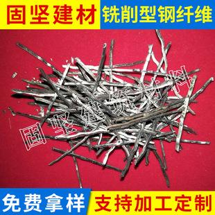 混凝土专用铣削型钢纤维 剪切型钢纤维 剪切波纹型钢纤维生产厂家