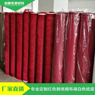 профессиональные предложения красный вышивка ноутбук обложки тканью коробки обложки тканью оклеивать обработки ткани бумага