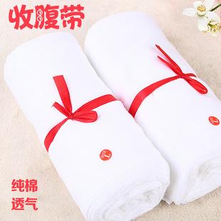 货源基地 厂家直销 孕妇产后收腹带束腹带双层纱布收复束腰绑腹带