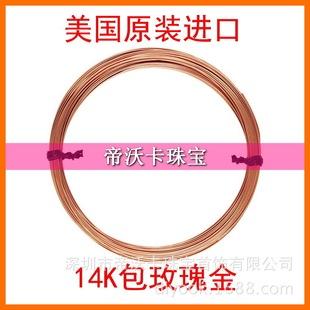 14K包金线 玫瑰金 0.33~1.27mm 美国进口造型线软硬线diy配件批发