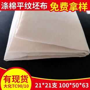 涤棉平纹坯布9010 大化T/C涤棉混纺坯布 纯白色平纹坯布可定制