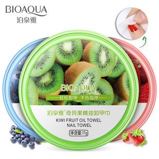 泊泉雅草莓精油 卸甲巾 植物 清洁滋养护甲 美甲产品厂家批发