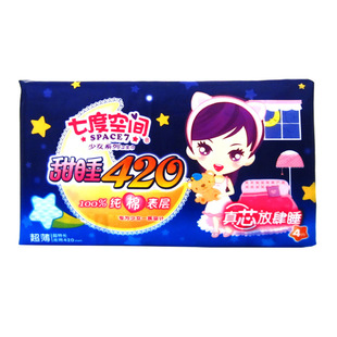 七度空间夜用卫生巾纯棉甜睡4片420单包