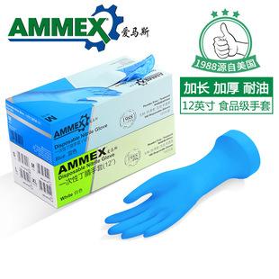 AMMEX爱马斯一次性丁腈手套(蓝色12寸 无粉 防滑型 指尖麻面)
