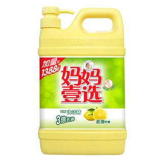 威露士妈妈壹选天然洗洁精金桔姜汁1.388kg生姜单瓶