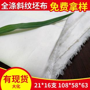 большой полностью очистить 2/1 кипер ткань может рассчитывать 21*21 шлифовать крашение одежды спотовых серая ткань