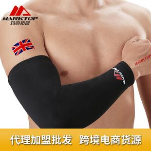 玛克拓普 足球骑行运动护臂 弹力吸汗护肘护腕 男女超薄透气护臂