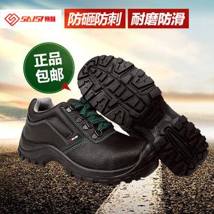 正品赛狮S5005 劳保鞋透气  防砸防刺穿安全鞋工作鞋 防滑防护鞋