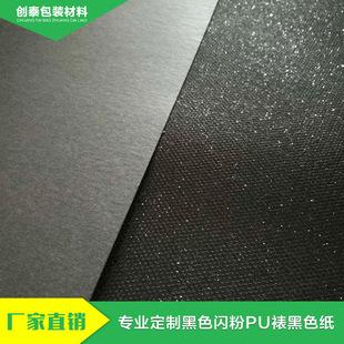 черный - черный порошок пу конной документ снизу ткани оклеивать наклейки тканью, обязательные
