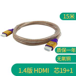 линия прямых производителей HDMI 1.4 15 метров hdmi ГБ HD blu - ray щит 148 сети 4K*2K бескислородная медь