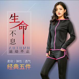 秋冬新款修身休闲跑步运动瑜伽服套装速干显瘦女士五件套健身服