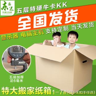 搬家纸箱特大号包邮604050大纸箱物流发货包装纸箱批发定做