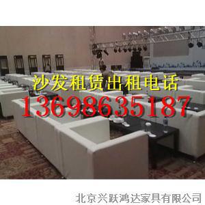 济南发布会 桌椅租赁开业庆典宴会椅租赁 访谈会议沙发租赁