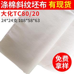 涤棉大化TC斜纹坯布 24*24支纱涤棉斜纹服装面料 涤棉坯布8020