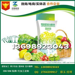 专业院线益生菌果蔬酵素粉代加工|酵素固体饮料贴牌ODM