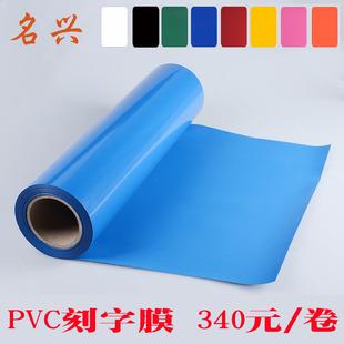 工厂直销PVC刻字膜PVC  高弹热转印刻字膜DIY热贴膜亚马逊货源球