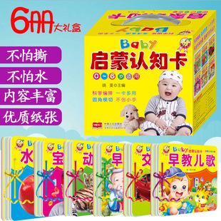 早教启蒙(0-6岁适用)Baby认知卡 动物水果交通儿歌唐诗认数图书