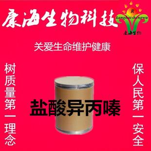 菏泽康海生物科技有限公司现货供应 盐酸异丙嗪 品质保证