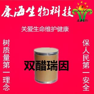 菏泽康海生物科技有限公司 现货供应 双醋瑞因 品质保证