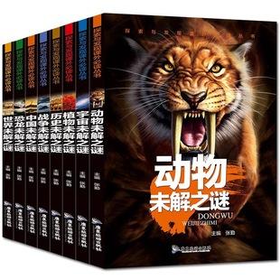 世界未解之谜 全套8册 学生科普知识大全书籍 动物植物宇宙历史