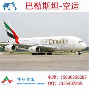 巴勒斯坦空运 中东波斯空运 国际空运 中东专线 货代 空运 博欣