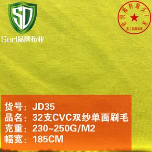 源头厂家 32sCVC双纱平纹刷毛布 240G 加厚涤棉双纱家居服面料